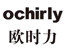OCHIRLY欧时力品牌介绍