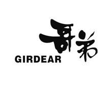 GIRDEAR哥弟品牌介绍