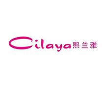 Cilaya熙兰雅品牌介绍